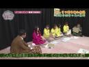 AKB48 Team8 no KANSAI Hakusyo ep31 2018 05 14