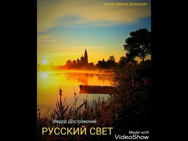 Русский свет Фёдор Достоевский. Читает Виктор Золотоног