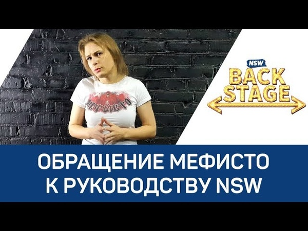 NSW Backstage: Обращение Мефисто к руководству NSW