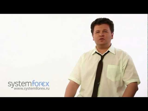 Обучение Форекс. Семестр 1. Урок 1. Основы анализа биржевых цен
