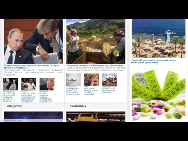 Обзор сайта newsevents