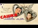 Анонс фильма Сашка, любовь моя