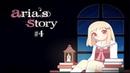 Aria's Story 4 [Время жёстко тормозить]