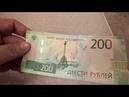 новая банкнота 200 руб