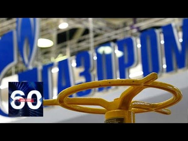 Украина ликует! Активы Газпрома заморожены. 60 минут от 20.06.18