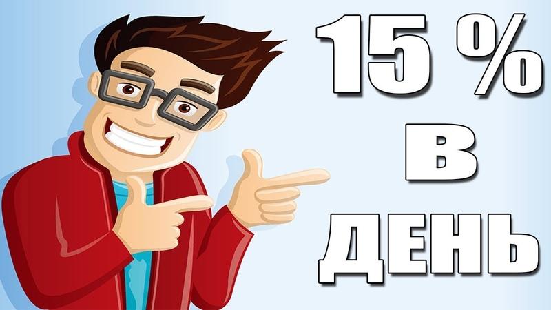 MEGA-IGRA -Новый бонусник ! Зарабатывай по 15 каждый день | Заработок на вложениях