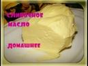 Как очень быстро сделать домашнее сливочное масло./unsalted butter/