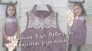 Шьем стильное платье для девочки из хлопка по готовой бесплатной выкройке Для начинающих