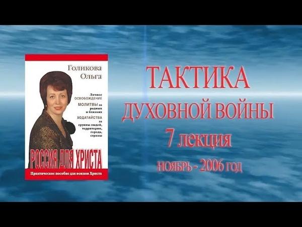 (7) Аудио версия - Тактика духовной войны. Ольга Голикова. 2006 год