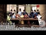 Сабы Lyudochka  ClubFate - 3186 - Сечжон Великий  The Great King Sejong (2008Юж.Корея)