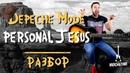Depeche Mode - Personal Jesus на гитаре Разбор табы Как играть на гитаре Personal Jesus Урок