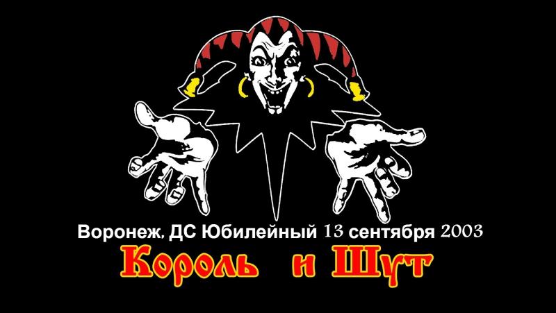 Король и Шут - Воронеж, ДС Юбилейный 13 сентября 2003