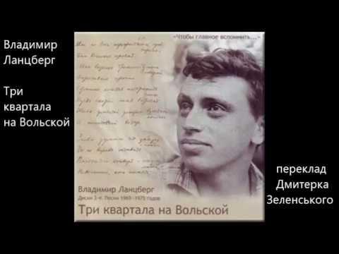 Владимир Ланцберг (1948-2005) - Три квартала на Вольской - (текст перекладу
