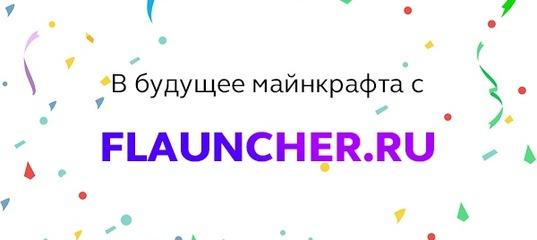Flauncher лаунчер для майнкрафт с читами | вконтакте.