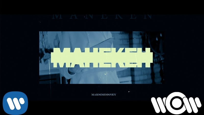 MAKSIMDISNEY - Манекен (Night Version) | Official Video
