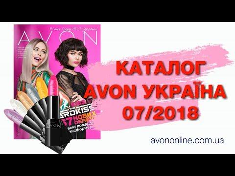 Пропозиції Каталогу Avon 07/2018 Україна