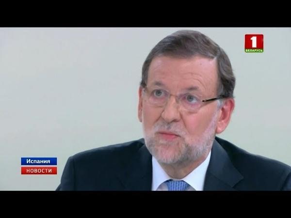 Экс-премьер Испании Мариано Рахой отказался от депутатского мандата в парламенте