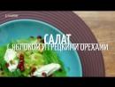 Как приготовить салат с яблоком и орехами Больше рецептов в группе Вкусные Советы