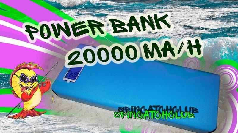Повербанк на честные 20000 мА/ч / Power bank 20000 mA/h