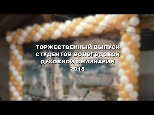 Выпускной день Вологодской духовной семинарии 2018 г Полная версия торжественной части