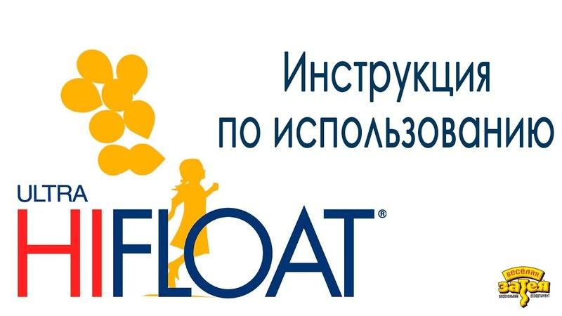 Hi-Float (хай флоат) - что это и как использовать