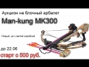 Аукцион на блочный арбалет Man kung MK300 камуфляж