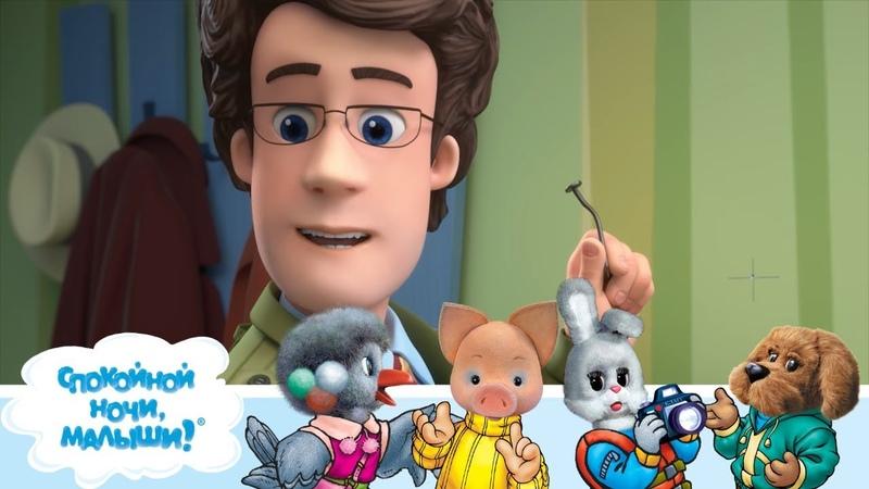 СПОКОЙНОЙ НОЧИ, МАЛЫШИ! - Баба Яга - Интересные мультфильмы для детей (Фиксики)