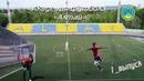 Кузница футбольных звезд Казахстана Академия футбола Алтай VOL 1