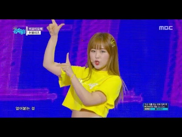 [HOT] Lovelyz - Mi-myo Mi-myo , 러블리즈 - 미묘미묘해 Show Music core 20180526