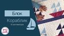 Пэчворк Блок Кораблик Мастер Класс в сантиметрах
