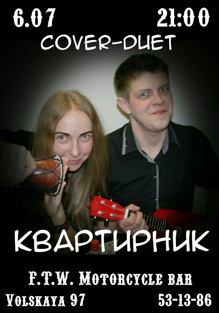 "Афиша Саратов ""КВАРТИРНИК"" в ""FTW BAR"""