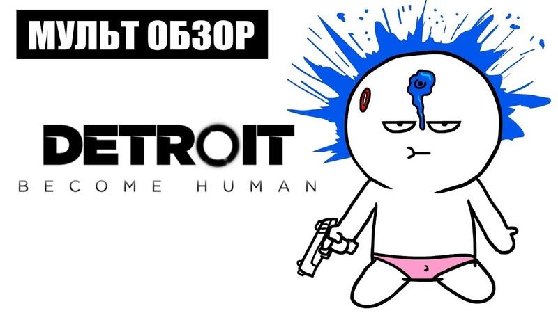 Detroit : Become Human - МУЛЬТ ОБЗОР