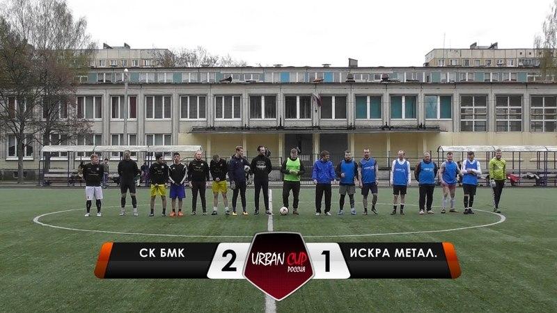 СК БМК 2 - 1 Искра Металлострой (Обзор матча)