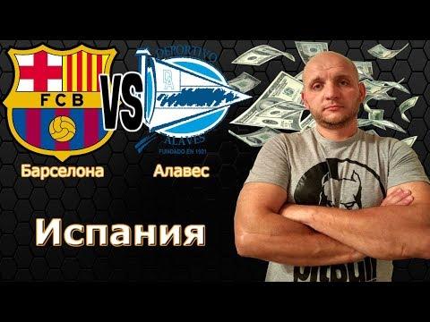 Барселона Алавес Испания Примера прогноз на футбол 18 08
