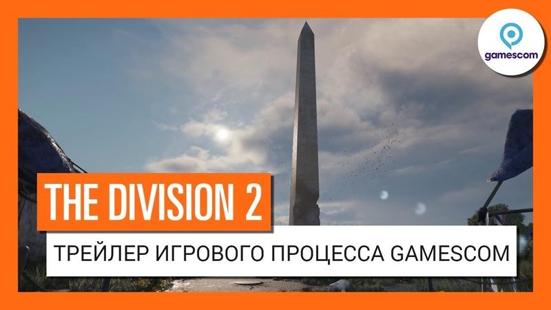 THE DIVISION 2 - ТРЕЙЛЕР ИГРОВОГО ПРОЦЕССА - GAMESCOM 2018 VGTimes.Ru
