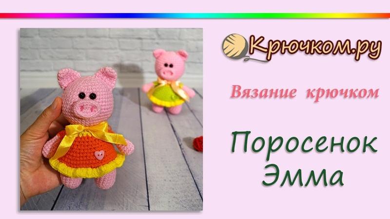 Поросенок Эмма крючком. Свинка крючком. Амигуруми. Crochet pig amigurumi