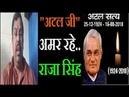 अटल जी अमर रहे राजा सिंह Raja Singh Atal Bihari Vajpayee