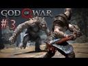 God of war 4 бог войны. Босс Огр. Босс Каменный древний Топ слэшер. Игры про богов