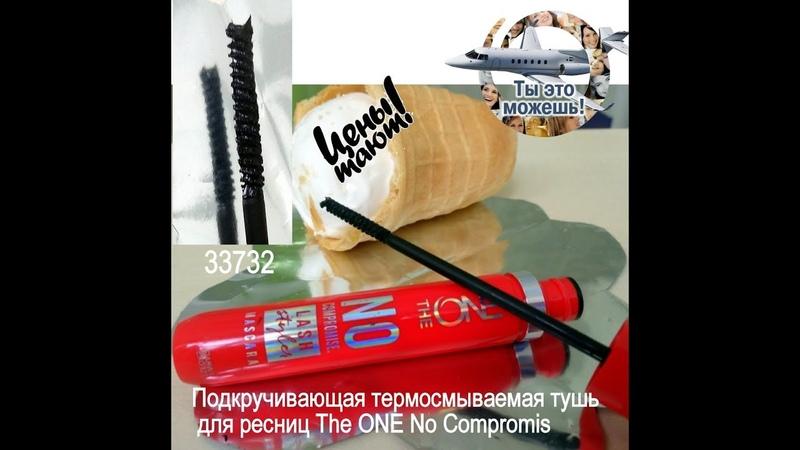 Влагостойкая тушь 33732 Без компромиссов. TO No Compro Lash Styler Mascara Bl Орифлэйм Марина Кулакова
