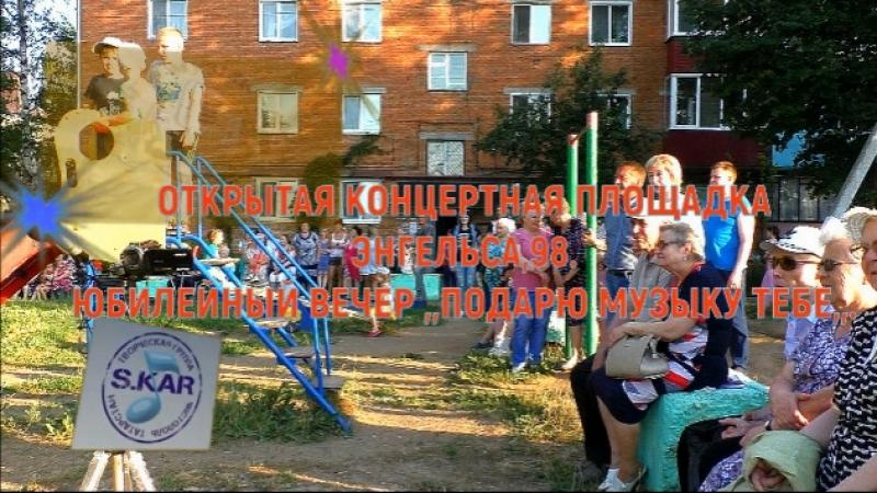 ЮБИЛЕЙНЫЙ ВЕЧЕР ,,ПОДАРЮ МУЗЫКУ ТЕБЕ,, С.КАРЧАГАНОВА.ОТКРЫТАЯ КОНЦЕРТНАЯ ПЛОЩАДКА ЭНГЕЛЬСА,98 г.ЧИСТОПОЛЬ 4 ИЮЛЯ 2018 г.