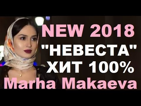 МАРХА МАКАЕВА «НЕВЕСТА» НОВАЯ ПЕСНЯ КРАСИВОЙ ЧЕЧЕНКИ 2018г