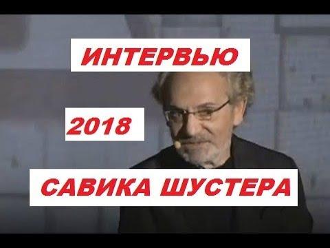 Эксклюзивное интервью 2018 Савика Шустера Савченко получила мою книгу .