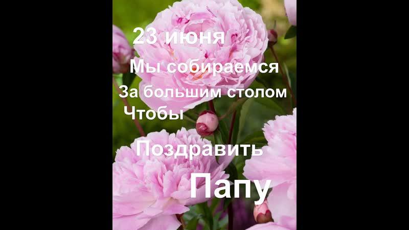 День рождения папы! Анатолия Морозова