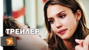 Наркоз (2007) – рус. трейлер