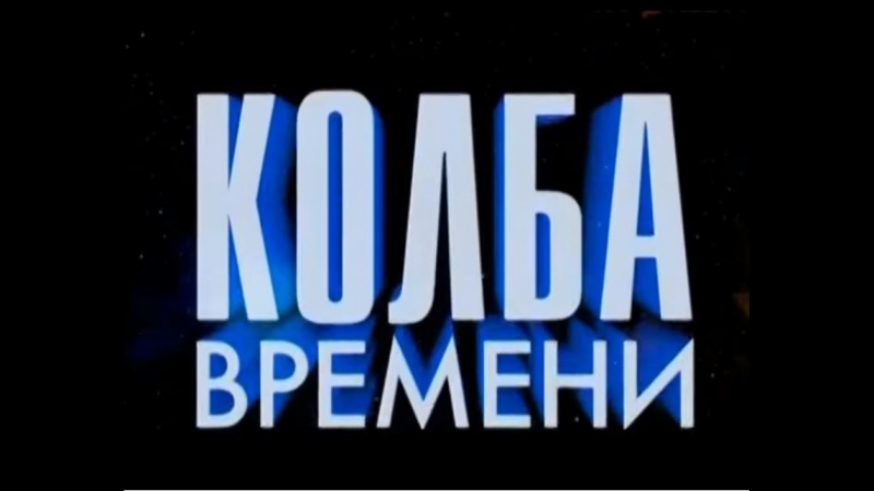 ☭☭☭ Колба Времени (08.04.2016). Никита Сергеевич Хрущёв плюсы и минусы его правления ☭☭☭