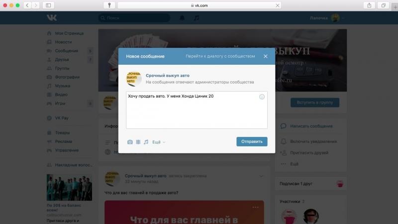 Как оформить заявку на автовыкуп в ВК