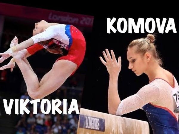 Viktoria Komova Retired || Over the Years 2007|2018