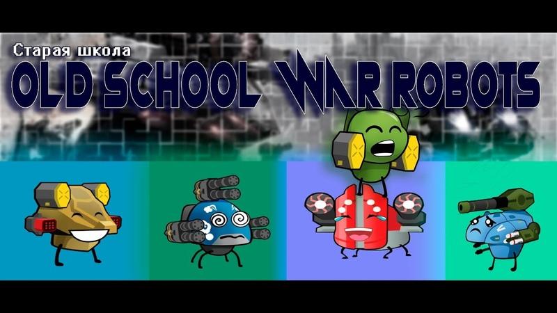 Мастерская 2.0 в следующем обновлении War Robots.. Ролик посвящен роботам старой школы. Old school