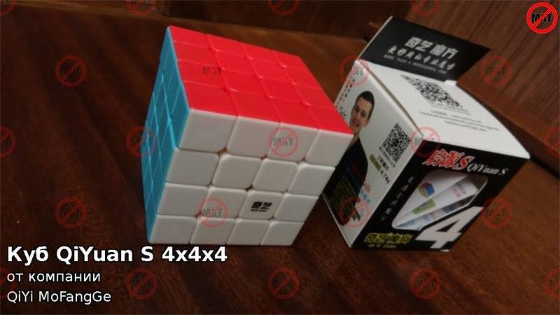 Куб QiYuan S 4x4x4 от компании QiYi MoFangGe