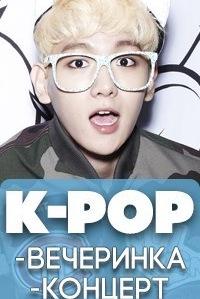 K-Pop In-Ukraine